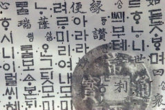 Documento coreano Fotografie Stock