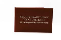 Documento de la identificación en bombero Fotografía de archivo