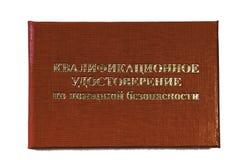 Documento de la identificación en bombero Imagenes de archivo