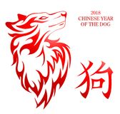 Dog as symbol Chinese New Year 2018. Dog tattoo as symbol of Chinese New Year 2018 Chinese hieroglyph translation: Dog Royalty Free Stock Images