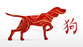 Dog as symbol of 2018 by Chinese zodiac. Dog as a symbol of 2018 by Chinese zodiac hieroglyph: Dog Royalty Free Stock Photography