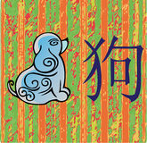 Dog - China year horoscope Royalty Free Stock Image