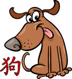 Dog chinese zodiac horoscope sign Royalty Free Stock Photos