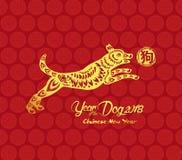 Dog designen för den kinesiska berömhieroglyf 2018 för det nya året: Hund Arkivfoton