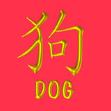 Dog golden Chinese zodiac. A 3D gold Chinese letter with English word on lucky red background. One of the twelve animals in 12-years cycles, under Chinese royalty free stock images