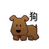 The dog Stock Image