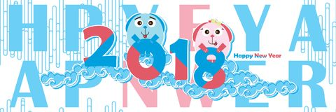 Dog year double cartoon hold 2018 banner seamless pattern Stock Photo