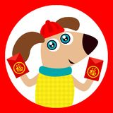 Dog year icon illustration. This is Dog year icon illustration.  file Stock Photography