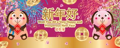 Dog year smile firework banner. This illustration is design Chinese Dog Year with smile dogs in banner size decoration with fireworks, coins and cherries flowers Royalty Free Stock Photography