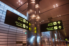 Doha, Qatar - 14 February, 2017: Interior of Hamad International Airport Terminal Royalty Free Stock Photo