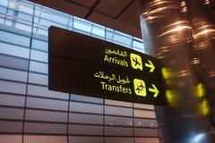 Doha, Qatar - 14 February, 2017: Interior of Hamad International Airport Terminal Royalty Free Stock Image