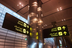 Doha, Qatar - 14 February, 2017: Interior of Hamad International Airport Terminal Royalty Free Stock Photography