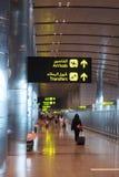 Doha, Qatar - 14 February, 2017: Interior of Hamad International Airport Terminal Stock Photo