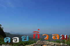 Doi Kew Lom Viewpoint, Blue Sky and Mountain Scenery Stock Image