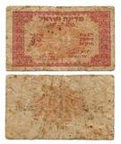 Dinheiro israelita interrompido - vintage 50 Pruta Fotografia de Stock Royalty Free