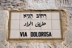 dolorosa Jerusalem znak przez Fotografia Royalty Free