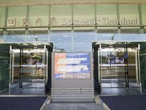 Domestic Terminal in Taipei Songshan Airport Royalty Free Stock Photography