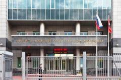 Domstol för Moskvastadsskiljedom moscow Arkivbild