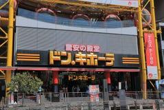 Don Quijote centrum handlowe Japonia Fotografia Stock