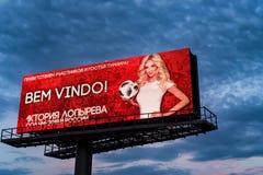 DON ROSJA, CZERWIEC, - 26, 2018: Mile widziany ekran blisko Rostov areny stadium Zdjęcia Stock