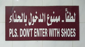 Don't Enter with Shoes. Mosque management advice Manners to the visitors for the Mosque Royalty Free Stock Photo