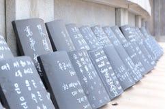Donazione delle mattonelle al tempio sudcoreano Immagini Stock