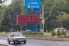 Donetsk, Ucrania - 1 de septiembre de 2017: Stella en la entrada a la ciudad Foto de archivo libre de regalías