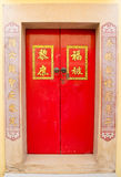 Door of chinese shrine Royalty Free Stock Images