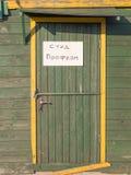 Door trims Stock Photography