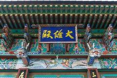 Doorplate e decorações fora do salão principal do eremitério de Gujoel Pokpoam na cidade de Oegok foto de stock