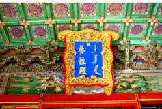 Doorplate tradizionale cinese - il museo del palazzo Immagini Stock Libere da Diritti