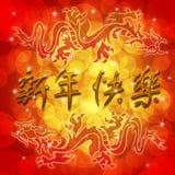 Doppelter Drache mit glücklichen chinesischen neues Jahr-Wünschen Lizenzfreies Stockfoto