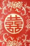 Doppia felicità cinese fotografie stock