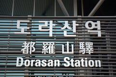 Dorasan Railway Station in the DMZ, Korean Republic Royalty Free Stock Image