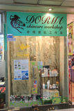 Dorma skincare warsztata sklep w Hong kong Fotografia Stock