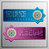 Dos sistemas de Eid Mubarak, de caligrafía árabe del Ramadán Kareem para el icono islámico del día de fiesta para saludar y el di ilustración del vector