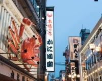 Dotombori-Bezirk in Osaka Stockfotos