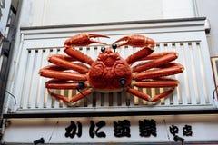 Dotombori District in Osaka. Royalty Free Stock Image