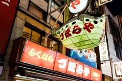 Dotombori District in Osaka. Stock Photography
