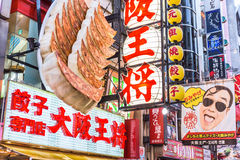 Dotonbori in Osaka, Japan. OSAKA, JAPAN - AUGUST 16, 2015: Restaurant and store signs in the Dotonbori District. The area is a famous tourist attraction Stock Images