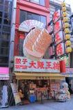 Dotonbori Osaka Japan. Unique Gyoza restaurant in Dotonbori in Osaka Japan Stock Photo