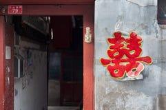 Double affiche de bonheur en dehors d'une maison de hutong de Pékin Image libre de droits
