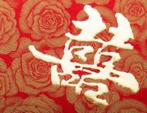 Double bonheur sur la carte de mariage Image libre de droits