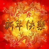Double Dragon with Happy Chinese New Year Wishes. Double Archaic Dragons with Happy Chinese New Year Wishes Text Illustration Royalty Free Stock Photo