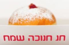 Doughnut in a box for Hanukkah stock photos