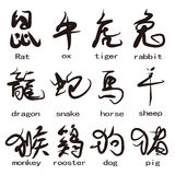 Douze animaux des caractères chinois Images libres de droits