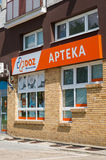 DOZ Apteka pharmacy entrance Stock Photography