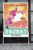 DPR Corée 2010 Images libres de droits