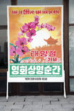 DPR Coreia 2010 Imagens de Stock Royalty Free