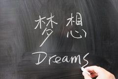 Drömmar uttrycker i kinesiskt och engelskt Arkivbilder